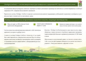 climagro-livestock_buklet_web